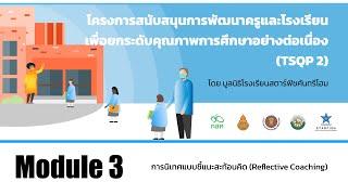 Module 3 - นิเทศอย่างไรให้เสริมพลังโรงเรียน