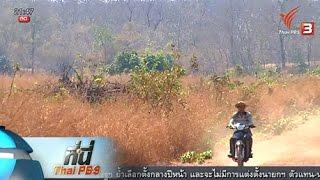 ที่นี่ Thai PBS - ที่นี่ Thai PBS : เจาะชีวิตชุมชนรอบเขื่อนเซซาน