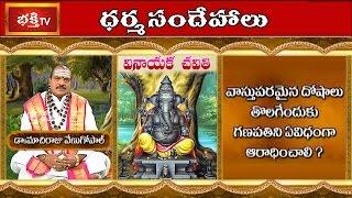Ganapati Worship For Vasthu Dosha Overcome Problems | Dharma Sandehalu | Bhakthi TV