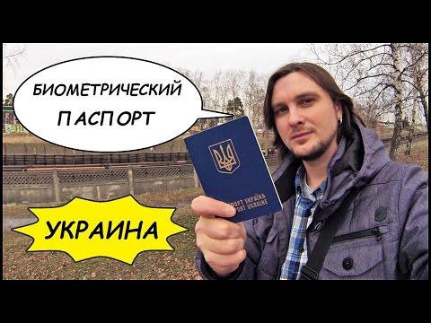 БИОМЕТРИЧЕСКИЙ ЗАГРАНПАСПОРТ 📘 Как Получить Новый Паспорт? Киев, Украина