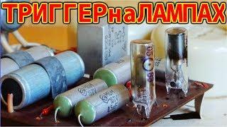 ТРИГГЕР НА ЛАМПАХ 💡 МТХ-90  а 😂 Я СДЕЛАЮ ЕЩЕ ПРОЩЕ 😂