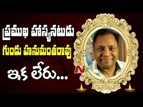 Telugu Comedian Gundu Hanumantha Rao is No More