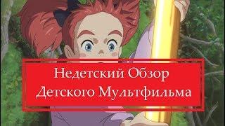Мэри и ведьмин цветок. Копия на мультфильмы Хаяо Миядзаки [НЕДЕТСКИЙ ОБЗОР ДЕТСКОГО МУЛЬТФИЛЬМА]