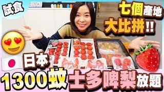 【試食】1300蚊日本士多啤梨放題🍓七個產地大比拼😍