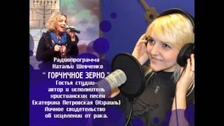 стихи христианские наталья шевченко для термобелья