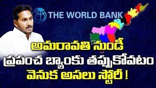 అమరావతి నుండీ ప్రపంచ బ్యాంకు తప్పుకోటం వెనుక అసలు స్టోరీ! | World Bank Amaravati ||#ChetanaMedia