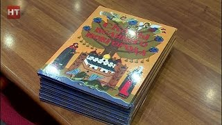 В конференц-зале Музея изобразительных искусств прошла презентация книги «Сказы Великого Новгорода»