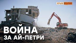 Как «русский мир» зачистил Ай-Петри | Крым.Реалии ТВ