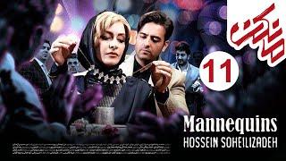 Serial Irani Mankan Part 11