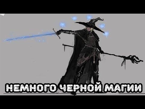 Черная магия порча на ветер