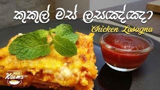 කුකුල් මස් ලසඤ්ඤා Chicken Lasagna recipe