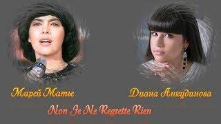 Non Je Ne Regrette Rien. Мирей Матье и Диана Анкудинова.
