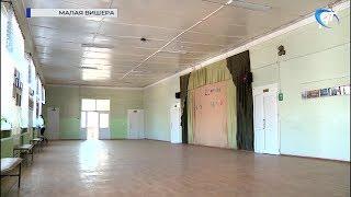 Школу №4 в Малой Вишере отремонтируют на выделенные из фонда Президента деньги