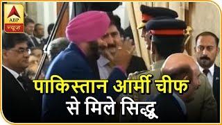 पाकिस्तान के आर्मी चीफ से मिले नवजोत सिंह सिद्धू, POK प्रेसिडेंट के बगल बैटाने पर विवाद