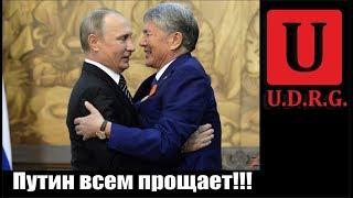 Путин всем прощает!!!