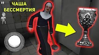 ВЫПИЛ ЭЛИКСИР БЕССМЕРТИЯ - ЗАБАГОВАЛ МОНАХИНЮ , СЕСТРУ GRANNY !!