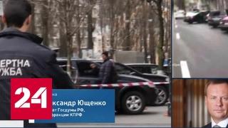 Депутат-коммунист Ющенко об убийстве бывшего однопартийца