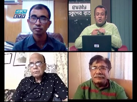 Ekusher Raat || একুশের রাত || লকডাউনে শোক-শ্রদ্ধা  ||18 April 2021 || ETV Talk Show