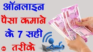 7 Best Ways to Make Money Online in Hindi | By Ishan