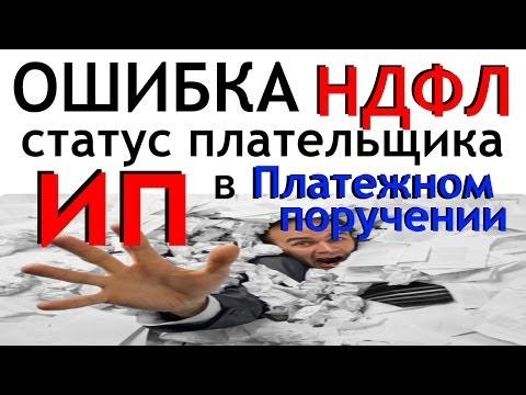 НДФЛ ошибка ИП в платеже статусе платежа налоговый агент