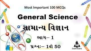 General Science MCQs in Gujarati | Part-1 | સામાન્ય વિજ્ઞાન વૈકલ્પિક પ્રશ્નો