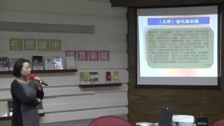 專題演講:村上春樹導讀系列活動5-木野