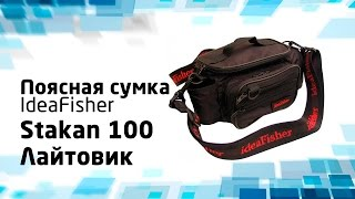 Стакан 100 лайтовик сумка для рыбалки