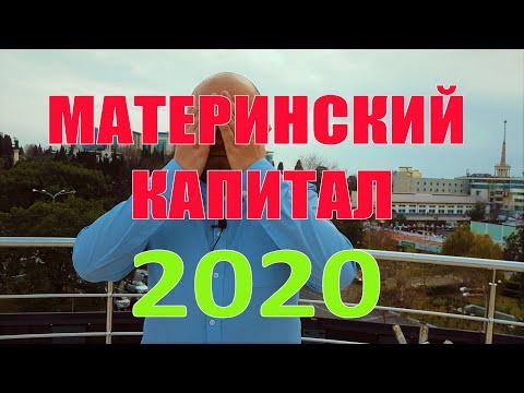 Материнский капитал 2020 году. #материнскийкапитал2020