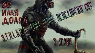 S.T.A.L.K.E.R.: Lost Alpha. Developer