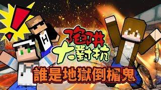 【巧克力】『Minecraft:陷阱大對抗』 - 誰是地獄倒楣鬼?