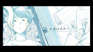 """生活は忘れて """"22"""" (Official Lyric Music Video)"""