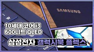 삼성전자 갤럭시북 플렉스 NT930QCT-A38A (SSD 256GB)_동영상_이미지