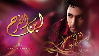 اغاني حصرية فهد الكبيسي - أين الفرح (النسخة الأصلية) تحميل MP3