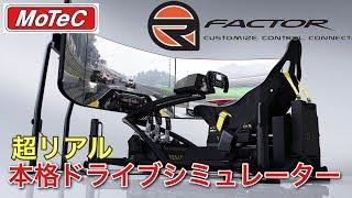 業界標準!本格ドライブシミュレーター!!【picar3】