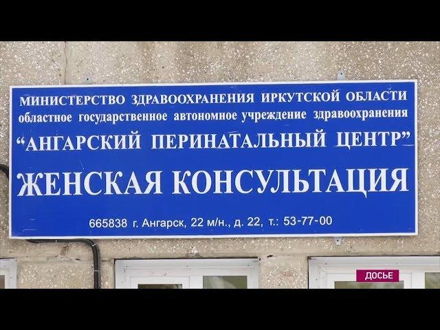 Пациентки ангарского роддома подают в суд на врачей