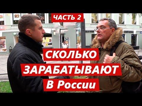 Сколько зарабатывают в России? Средняя зарплата 2019. Часть 2. Опрос