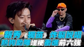 【中國新說唱2】新秀《獨苗》炸裂說唱 熱狗助陣埋梗衝進前六強