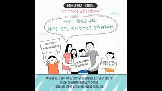 """""""당신의 꿈을 응원합니다"""" 장애인의 날 캠페인 영상내용"""