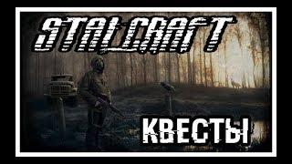 ОБЗОР СЕРВЕРА НАСТА STALCRAFT - ПРОХОДИМ КВЕСТЫ #1
