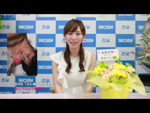 「といき 塩地美澄」DVD発売記念 塩地美澄さん握手会(神保町) -