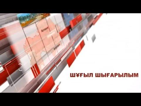 Алматыда террористік қауіптіліктің «қызыл» деңгейі «сарыға» өзгертілді