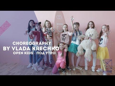 Open kids - Под утро Choreography by Влада Кречко All Stars Dance Centre 2019