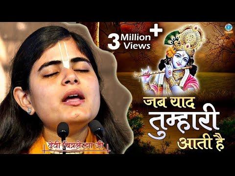 जब याद तुम्हारी आती है | Heart Touching Krishna Bhajan 2020 | Devi Chitralekhaji
