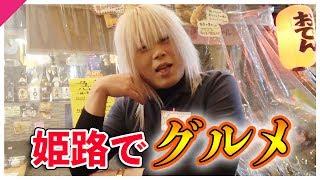 トリビアクイズ兵庫県の事知らないで美味しい食べ物食えると思ってんの?あん?
