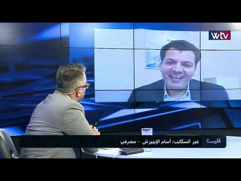 فلوسنا - (الحلقة 26) - هل ستفلس خطابات الضمان التركية بالبنوك الليبية؟