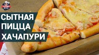 Очень вкусная пицца хачапури. Как приготовить?   Готовим вкусно