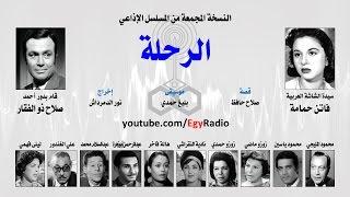 المسلسل الإذاعي الرحلة ׀ فاتن حمامة – صلاح ذو الفقار ׀ نسخة مجمعة