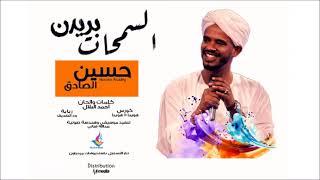 مازيكا جديد #الدكتور حسين الصادق || السمحات بريدن || New 2017 || أغاني سودانية 2017 تحميل MP3