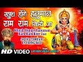 Khush Honge Hanuman Ram Ram Kiye Jaa [Full Song] Jai Ho Tumhari Bajrangbali video download
