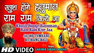 Khush Honge Hanuman Ram Ram Kiye Jaa